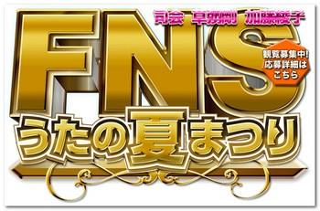 fnsE38186E3819FE381AEE5A48FE381BEE381A4E3828A2013.jpg